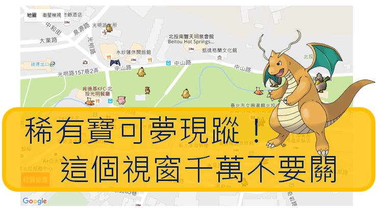 寶可夢地圖「大家找寶貝」要抓稀有寶可夢,千萬不要關掉這個地圖啊!