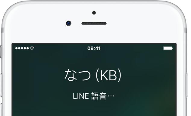 LINE 6.8.5 更新推出,終於與 iPhone 通話介面結合了!