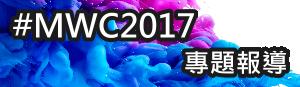 2017 MWC 專題報導