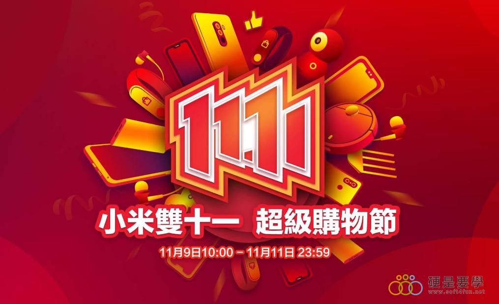 小米台灣公布雙 11 業績,營業額破 3.98 億創歷年新高