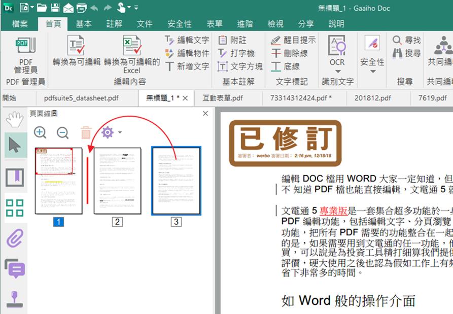 pdf 文 電通 專業 版
